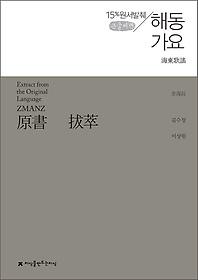 원서발췌 해동가요 (큰글씨책)