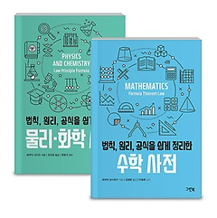 "<font title=""법칙, 원리, 공식을 쉽게 정리한 수학+물리·화학 사전 세트 (전2권)"">법칙, 원리, 공식을 쉽게 정리한 수학+물리...</font>"