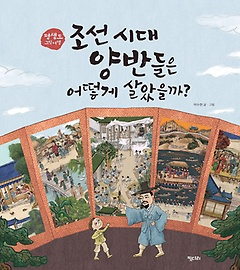 조선 시대 양반들은 어떻게 살았을까?
