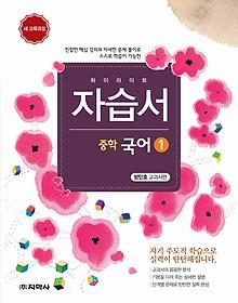 하이라이트 자습서 중학 국어 1 - 방민호 교과서편 (2017년용)