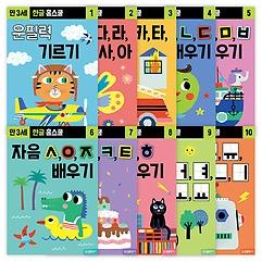 한글홈스쿨 만3세 10권 세트