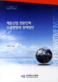 해운산업 전문인력 수급전망과 정책방안