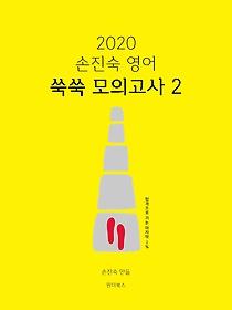 2020 손진숙 영어 쑥쑥 모의고사 2
