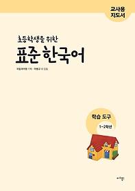 "<font title=""초등학생을 위한 표준 한국어 교사용 지도서 - 학습도구 (1-2학년)"">초등학생을 위한 표준 한국어 교사용 지도...</font>"