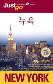 저스트고 뉴욕 NEW YORK (2010~2011)