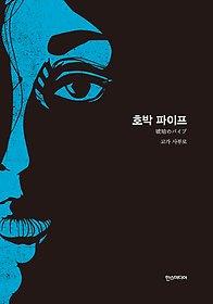 호박 파이프 - 세계추리소설 걸작선 16