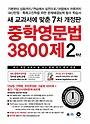 중학영문법 3800제 2학년 (2017)