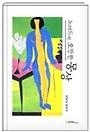 노마드의 오만한 몽상 - 최재남 에세이(양장본)