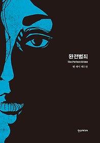 완전범죄 - 세계추리소설 걸작선 17