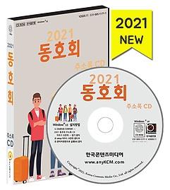 2021 동호회 주소록 CD