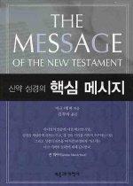 신약성경의 핵심 메시지