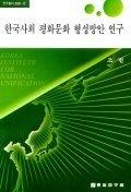 한국사회 평화문화 형성방안 연구