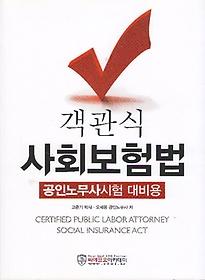 객관식 사회보험법 (2012)