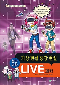 "<font title=""LIVE 과학 첨단과학 8 - 가상 현실 증강 현실"">LIVE 과학 첨단과학 8 - 가상 현실 증강 현...</font>"