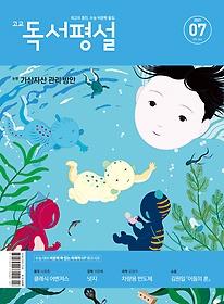 고교 독서평설 (2021/ 7월호)