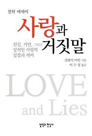 사랑과 거짓말