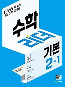 기본 수학리더 초등수학 2-1 (2022년용)
