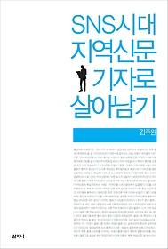 SNS시대 지역신문 기자로 살아남기