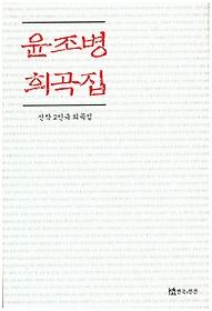 윤조병 희곡집