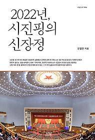 2022년, 시진핑의 신장정 = 2022, the new Mnrch of Xi Jinping