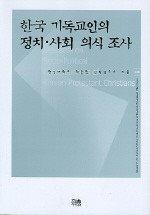 한국 기독교인의 정치사회 의식조사
