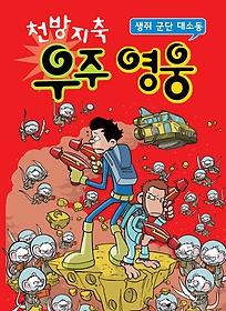 천방지축 우주 영웅 - 생쥐 군단 대소동