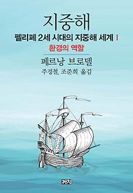 지중해 - 펠리페 2세 시대의 지중해 세계 1