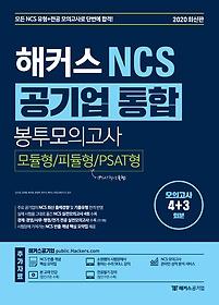 "<font title=""2020 해커스 NCS 공기업 통합 봉투모의고사 - 모듈형/피듈형/PSAT형"">2020 해커스 NCS 공기업 통합 봉투모의고사...</font>"