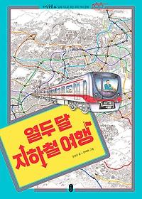 열두 달 지하철 여행