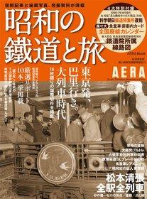昭和の鐵道と旅 (AERAムック)