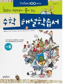 "<font title=""THiNK 100 수학 해설학습서 - 초등 6 (2012)"">THiNK 100 수학 해설학습서 - 초등 6 (2012...</font>"