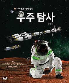 우주 탐사