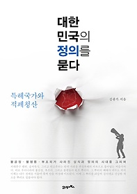 대한민국의 정의를 묻다
