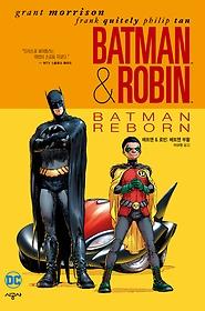 배트맨 & 로빈 - 배트맨 부활