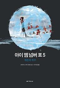 아이 엠 넘버 포 5
