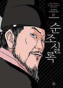 박시백의 조선왕조실록 17 (2021년 개정판)