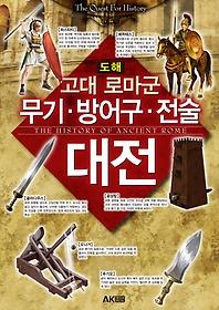 도해 고대 로마군 무기/방어구/전술 대전
