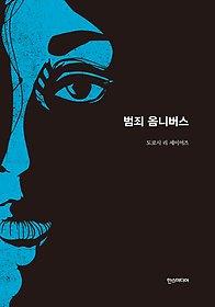 범죄 옴니버스 - 세계추리소설 걸작선 25