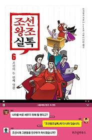 조선왕조실톡 .6 ,다시 부흥하는 조선 패밀리