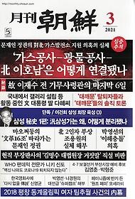 월간조선 (월간) 3월호