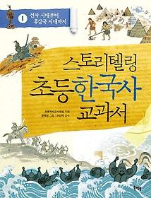 (스토리텔링) 초등 한국사 교과서. 1, 선사 시대부터 후삼국 시대까지