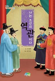 나는 조선의 역관 이다
