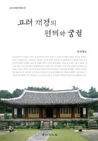 고려 개경의 편제와 궁궐