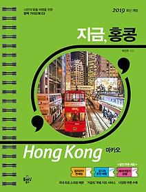 지금, 홍콩 마카오 (2019)