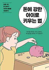[90일 대여] 돈에 강한 아이로 키우는 법