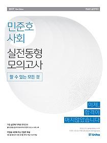 2017 민준호 사회 실전동형모의고사