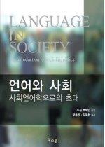 언어와 사회