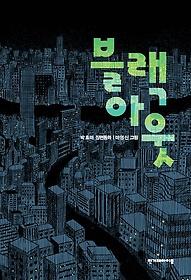 블랙아웃 : 박효미 장편동화