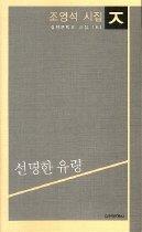 선명한 유령-실천문학의 시집 164