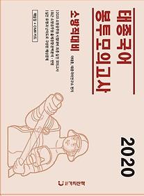 2020 태종국어 봉투모의고사 - 소방직대비